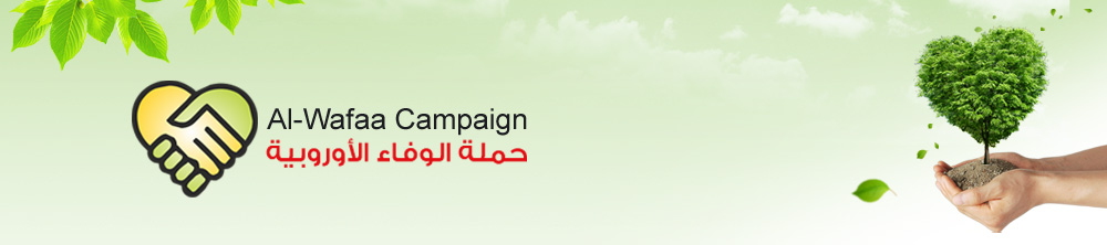 Al-Wafaa Campaign – حملة الوفاء الأوروبية