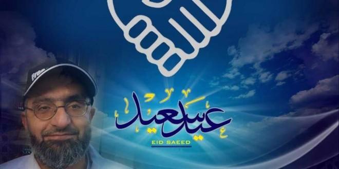 تهنئة من أمين أبو راشد رئيس حملة الوفاء الأوروبية بمناسبة عيد الفطر السعيد